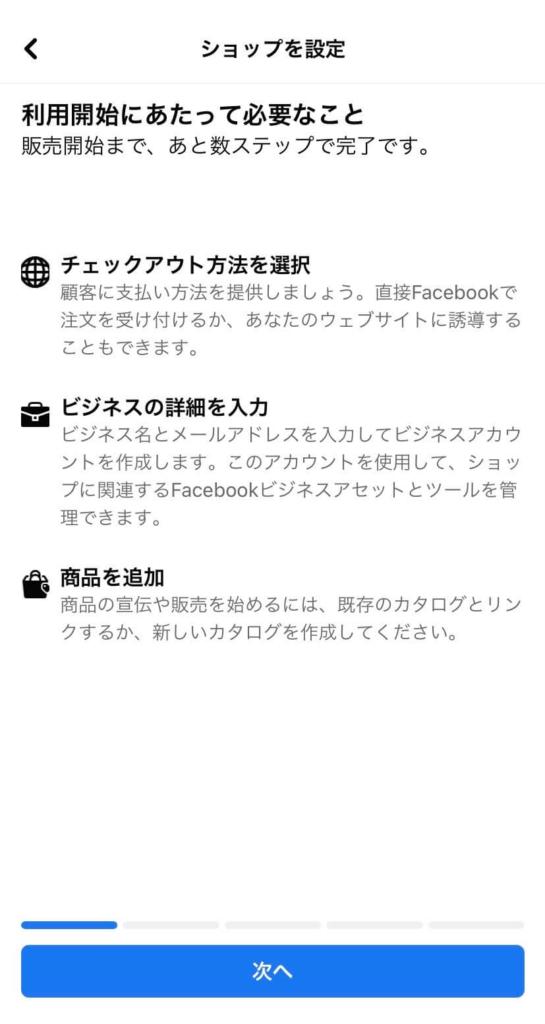 Facebookでのショップ設定の画面