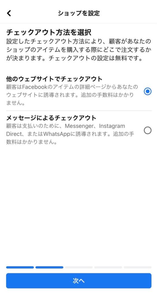 Facebookのショップ設定画面で「他のウェブサイトでチェックアウト」を選択