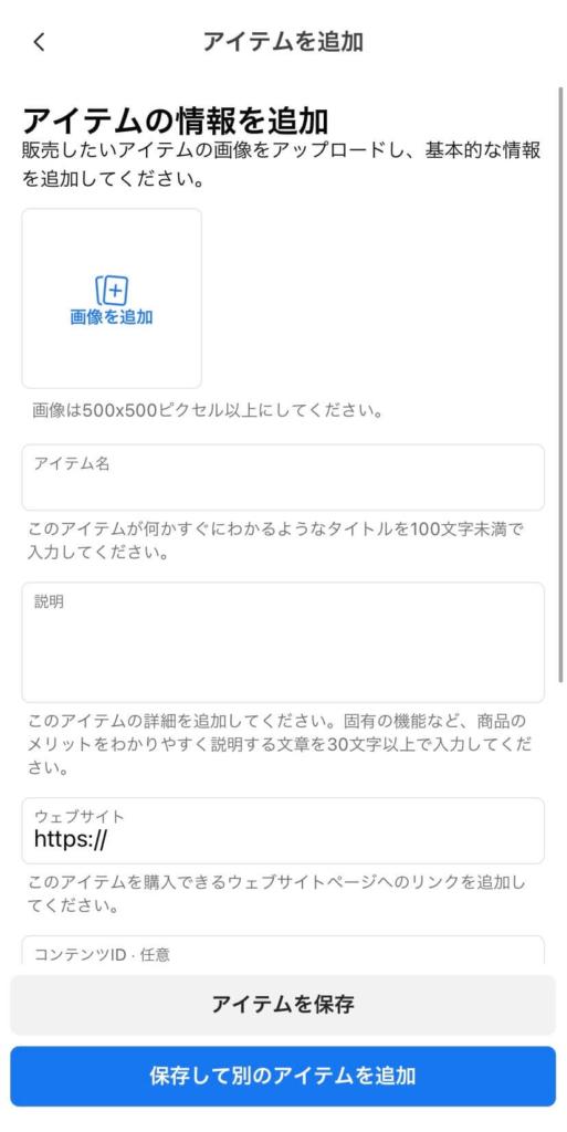 Facebookショップの商品追加画面